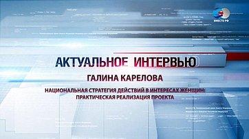 Г. Карелова оНациональной стратегии винтересах женщин