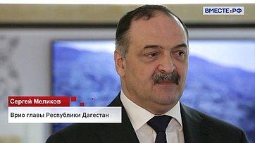 Сергей Меликов оДнях Дагестана вСовете Федерации