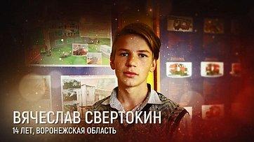 Свертокин Вячеслав