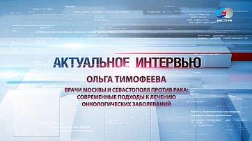 О. Тимофеева оборьбе сраком врачей Москвы иСевастополя