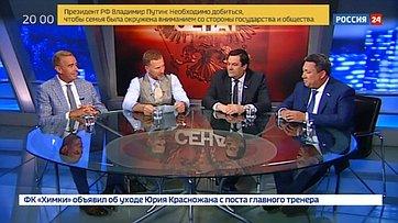 Развитие туризма. Программа «Сенат» телеканала «Россия 24»