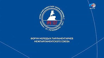 Форум молодых парламентариев. 137-я Ассамблея МПС. Прямая трансляция 15 октября 2017г