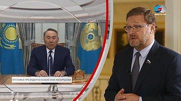 К. Косачев оН. Назарбаеве, как политике интеграционных процессов напостсоветском пространстве