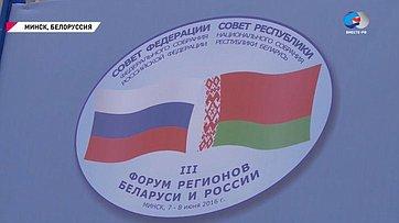 Сотрудничество России иБеларуси дает реальные результаты— В. Матвиенко