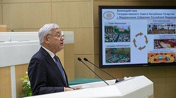 Выступление председателя Государственного Совета Республики Татарстан Ф.Мухаметшина