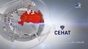 Нацпроекты иразвитие регионов.Программа «Сенат» телеканала «Россия 24»