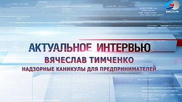 В. Тимченко о надзорных каникулах для предпринимателей