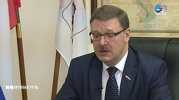 К. Косачев: Инициатива делегации Совета Федерации будет озвучена на136-й Ассамблее МПС вДакке