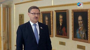 К. Косачев овстрече спарламентской делегацией США