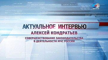 А. Кондратьев осовершенствовании законодательства вдеятельности МЧС Росии