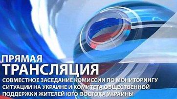 Заседание комитета общественной поддержки жителей Юго-Востока Украины. Запись трансляции от03.07.2014