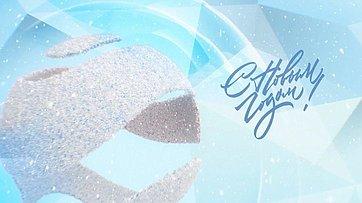 Поздравление С. Рыбакова иВ. Круглого сНовым годом
