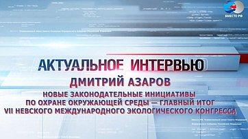 Д. Азаров о новых законодательных инициативах по охране окружающей среды
