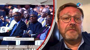 К. Косачев обитогах официального визита делегации СФ встраны Африки
