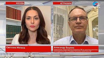 А. Башкин оновых решениях Президента России впериод пандемии