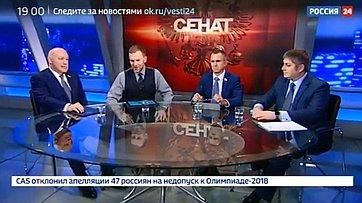 Обинновационном развитии регионов. Передача «Сенат» телеканала «Россия 24»