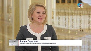 Лилия Гумерова. Формат школьного обучения с1сентября иитоги весенней сессии