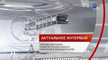 З.Драгункина оразвитии русского языка иизменениях взаконодательстве