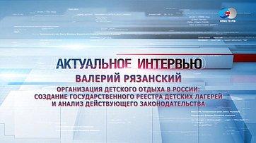 В. Рязанский оборганизации детского отдыха вРоссии