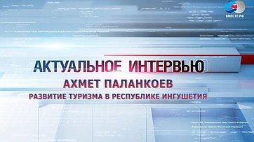 А. Паланкоев о развитии туризма в Ингушетии