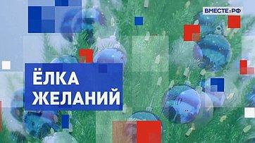 «Ёлка желаний». Подарок сенатора Елены Грешняковой