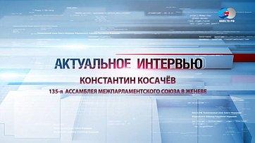 К. Косачев о135-й Ассамблее МПС вЖеневе