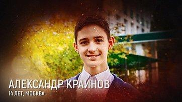 Крайнов Александр