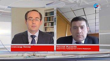 Николай Журавлев. Общенациональная программа поддержки экономики на2020–2021годы