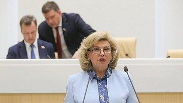 Выступление Уполномоченного поправам человека вРФ Татьяны Москальковой на503-м заседании Совета Федерации