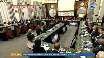 ВСанкт-Петербурге состоялось заседание попечительского совета РГО