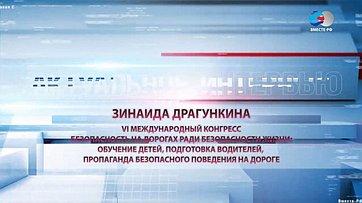 З. Драгункина опропаганде безопасного поведения надороге