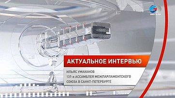 И. Умаханов работе 137-й Ассамблеи МПС вСанкт-Петербурге