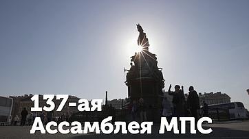 Итоги 137-й Ассамблеи МПС вСанкт-Петербурге