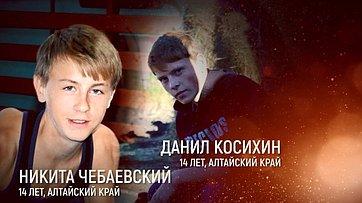 Чебаевский Никита иКосихин Данил