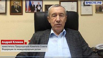 А. Климов иС. Нечаев обуроках Нюрнбергского процесса