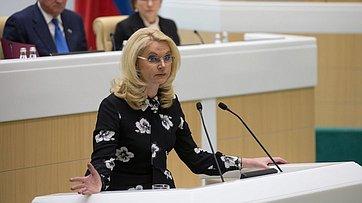Выступление Председателя Счетной палаты Т.Голиковой