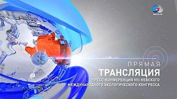 Пресс-конференция поитогам VIII Невского экологического конгресса