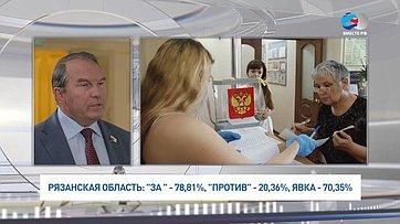 Игорь Морозов. Рязанская область— итоги общероссийского голосования