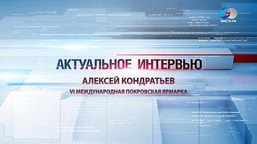 А. Кондратьев омеждународной Покровской ярмарке