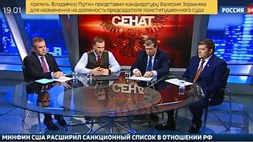 Финансовая система России. Передача «Сенат» телеканала «Россия 24»