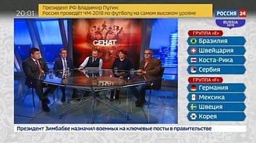 Бюджетная политика. Программа «Сенат» телеканала «Россия 24»