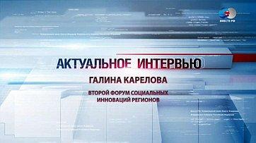 Г. Карелова оВтором Форуме социальных инноваций регионов