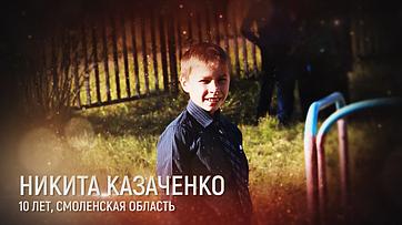 Казаченко Никита