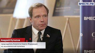 Андрей Кутепов опредложениях сенаторов поувеличении нормативов утилизации