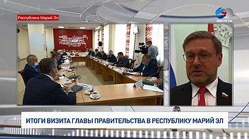 К. Косачев обитогах визита главы правительства вРеспублику Марий Эл