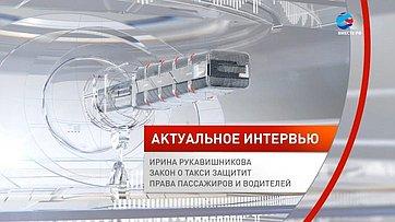 Ирина Рукавишникова. Закон отакси защитит права пассажиров иводителей