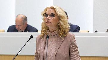 Выступление заместителя Председателя Правительства РФ Т.Голиковой