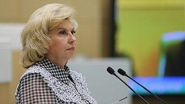 На486-м заседании Совета Федерации сдокладом выступила Уполномоченный поправам человека вРФ Т.Москалькова