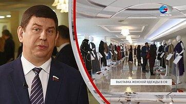 В. Смирнов овыставке «Отечественные дизайнеры– российским женщинам» вСовете Федерации