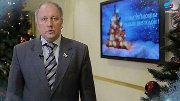 Новогоднее поздравление С. Рыбакова